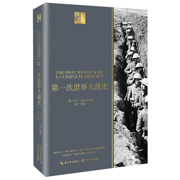 第一次世界大战史(长江人文馆)