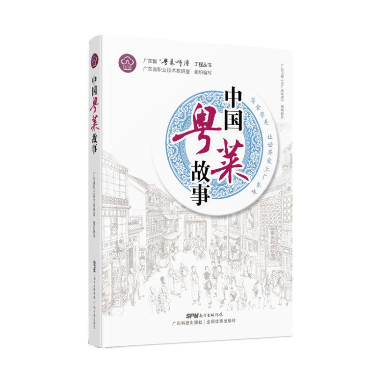 中国粤菜故事