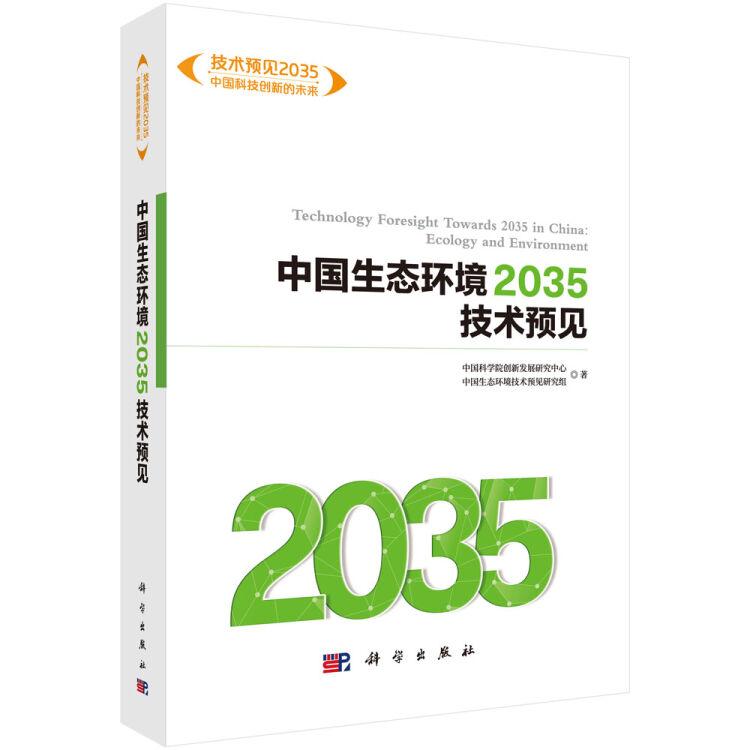 中国生态环境2035技术预见