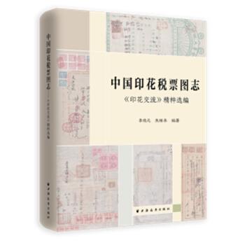 中国印花税票图志
