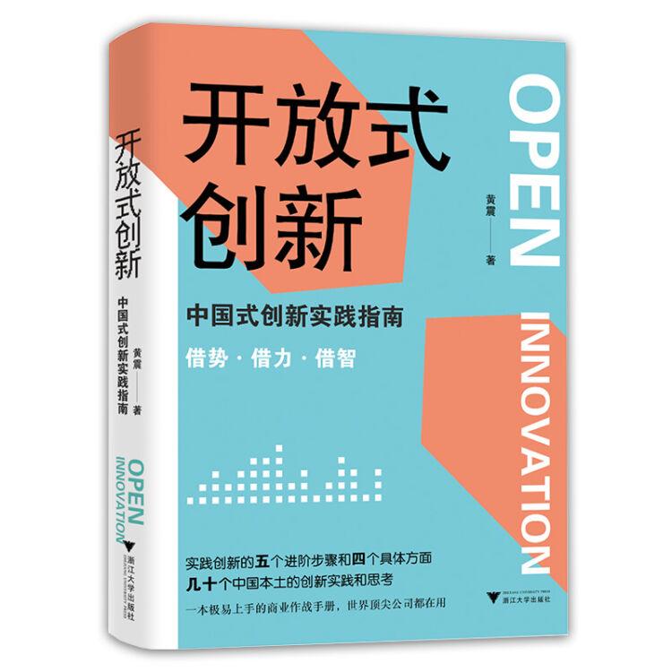 开放式创新:中国式创新实践指南