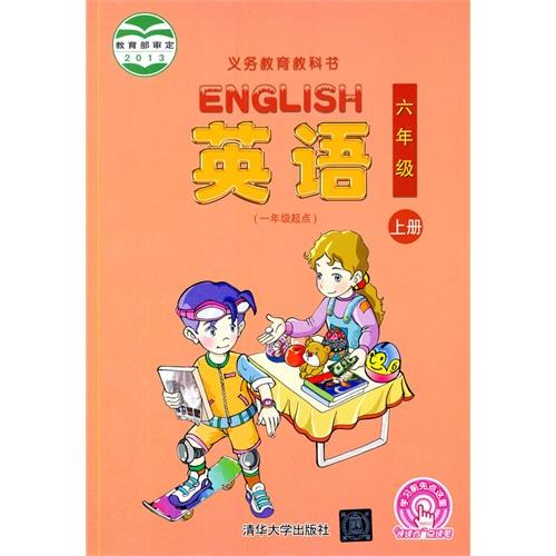 一年级起点) 六年级上册  作  者:范文芳 主编 出 版 社:清华大学出版图片
