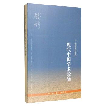 生活·读书·新知三联书店 现代中国学术论衡(3版)