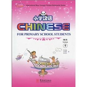 小学汉语课本9