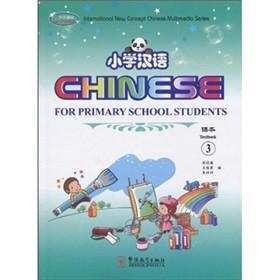 小学汉语课本3