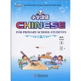 小学汉语课本4