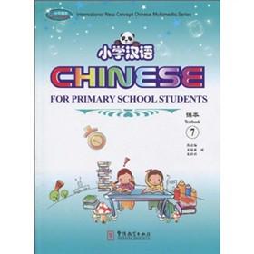 小学汉语课本7