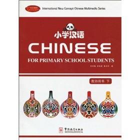 小学汉语教师用书(下)