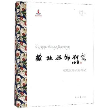 藏族服饰研究(藏族服饰研究图记)(精)
