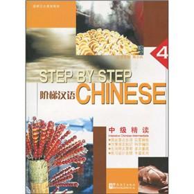 阶梯汉语拼 中级精读4