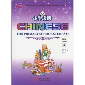 小学汉语课本8