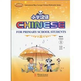 小学汉语课本1