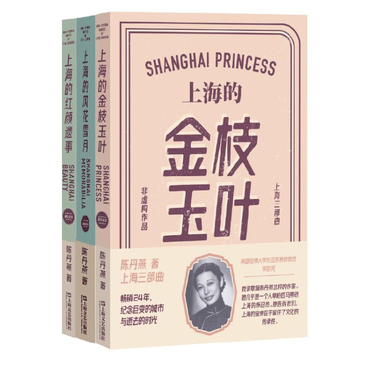 陈丹燕上海三部曲(2020年新版)
