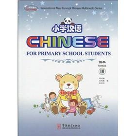 小学汉语课本10