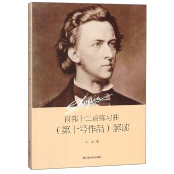 肖邦十二首练习曲<第十号作品>解读