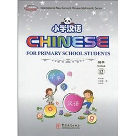 小学汉语课本12