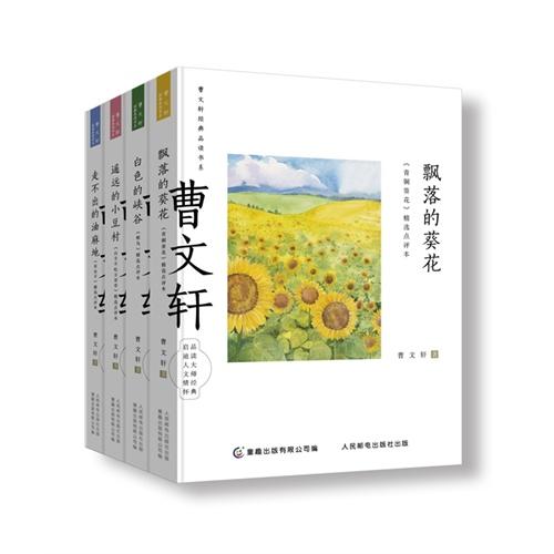 曹文轩经典品读书系(套装共4册)签名版
