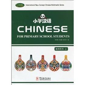 小学汉语教师用书(上)