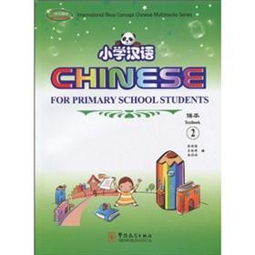 小学汉语课本2