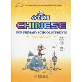 小学汉语课本11