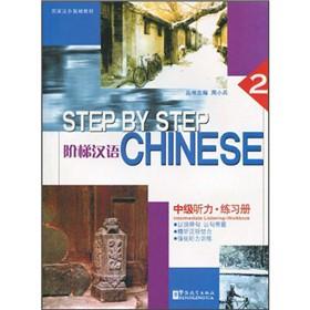 阶梯汉语 中级听力 .练习册2