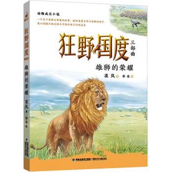 狂野国度三部曲·雄狮的荣耀