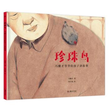 冯骥才爷爷给孩子讲故事:珍珠鸟