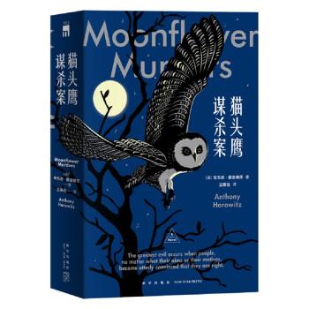 猫头鹰谋杀案(全两册)安东尼·霍洛维茨作品