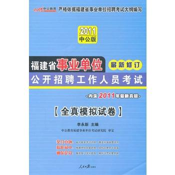 人口老龄化_2011年福建省人口