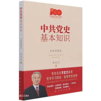 中共党史基本知识(手绘彩图本)