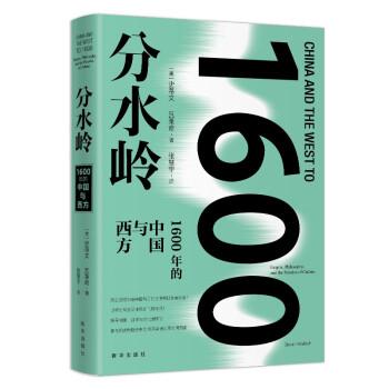分水岭:1600年的中国与西方