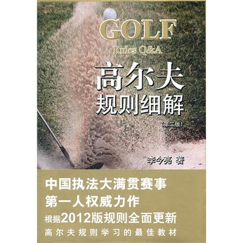 高尔夫规则细解(第二版)