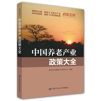 中国养老产业政策大全