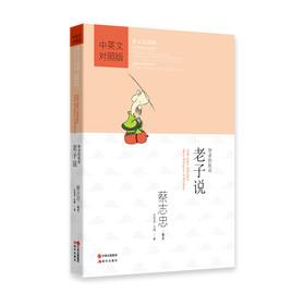 蔡志忠漫画·中国传统文化经典·漫画中国思想系列·老子说:智者的低语(中英文对照版)