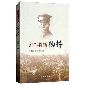 红军将领杨林
