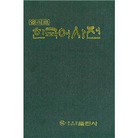 韩国语词典:中型