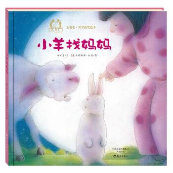 金羽毛·世界获奖绘本:小羊找妈妈
