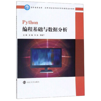Python编程基础与数据分析(高等学校信息技术系列课程规划教材)/信息素养文库