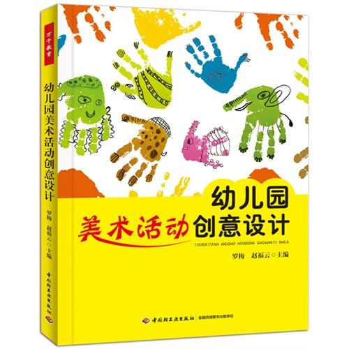 幼儿园美术教育; t2正版:幼儿园美术活动创意设计罗梅,赵中国轻工业