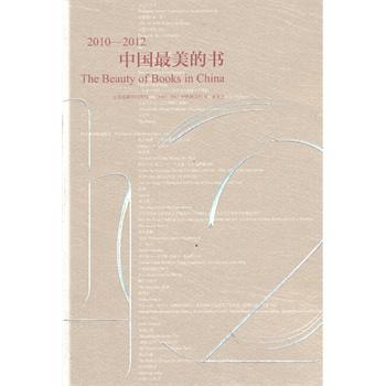 2010-2012中国最美的书