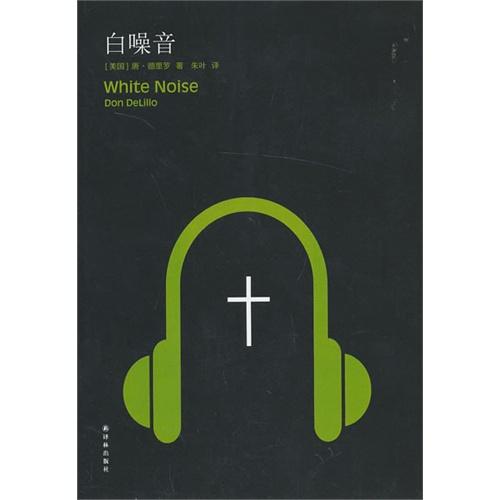 白噪音(精装)