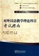 对外汉语教学理论科目考试指南(国际注册汉语教师资格等级考试参考用书)