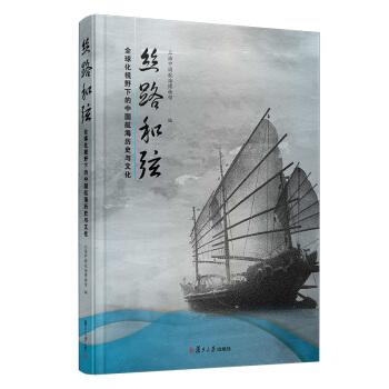 丝路和弦:全球化视野下的中国航海历史与文化