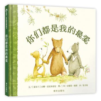 信谊世界精选图画书-你们都是我的最爱