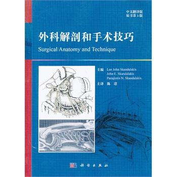 外科解剖和手术技巧(翻译版,原书第3版)