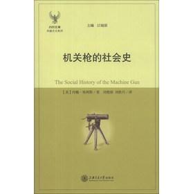 ISIS文库·兵器文化系列:机关枪的社会史