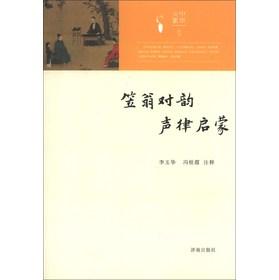中华元素丛书:笠翁对韵声律启蒙