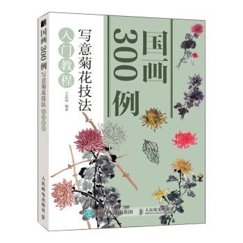 国画300例 写意菊花技法入门教程