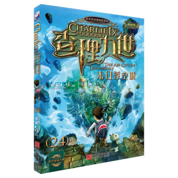 墨多多谜境冒险系列 查理九世 进级版:24末日浮空城
