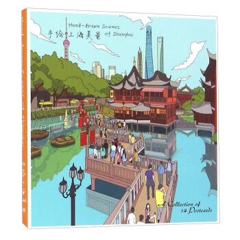 fun书 手绘上海美景(明信片)  作  者:上海人民美术出版社 出 版 社